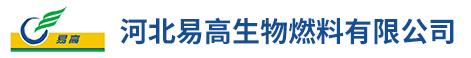 河北易高生物燃料有限公司