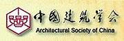 中国建筑学会