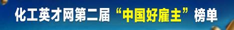 """化工英才网第二届""""中国好雇主""""榜单"""