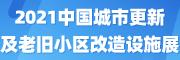 北京国际城市更新及老旧小区改造展览会