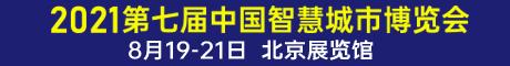 中国智慧城市博览会